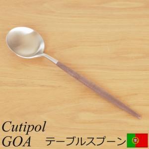 クチポール ゴア テーブルスプーン ブラウン Cutipol GOA カトラリー スプーン 食器 おしゃれ カフェ 軽量 CTGO-05-BR|favoritestyle