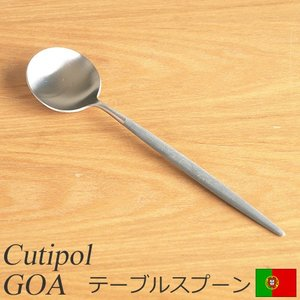 クチポール ゴア テーブルスプーン グレー Cutipol GOA カトラリー スプーン 食器 おしゃれ カフェ 軽量 CTGO-05-GR|favoritestyle