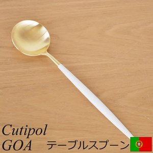 クチポール ゴア テーブルスプーン ホワイトゴールド Cutipol GOA カトラリー スプーン 食器 おしゃれ 軽量 カフェ CTGO-05-GW|favoritestyle