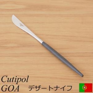 クチポール ゴア デザートナイフ ブラック Cutipol GOA カトラリー ナイフ 食器 おしゃれ 軽量 カフェ CTGO-06-BK|favoritestyle