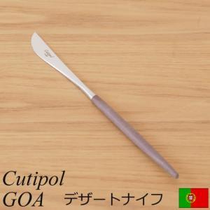 クチポール ゴア デザートナイフ ブラウン Cutipol GOA カトラリー ナイフ 食器 おしゃれ 軽量 カフェ CTGO-06-BR|favoritestyle