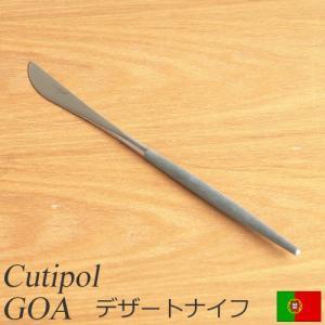 クチポール ゴア デザートナイフ グレー Cutipol GOA カトラリー ナイフ 食器 おしゃれ 軽量 カフェ CTGO-06-GR|favoritestyle