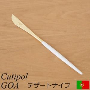 クチポール ゴア デザートナイフ ナイフ ホワイトゴールド Cutipol GOA カトラリー ナイフ 食器 おしゃれ CTGO-06-GW|favoritestyle