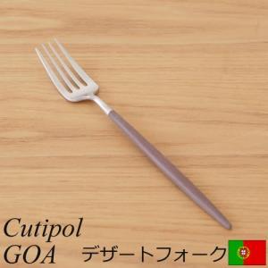 クチポール ゴア デザートフォーク ブラウン Cutipol GOA カトラリー フォーク 食器 おしゃれ 軽量 CTGO-07-BR|favoritestyle