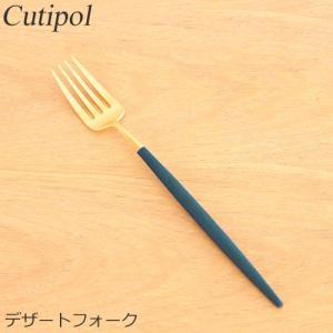[クーポン配布中] クチポール ゴア デザートフォーク ブルー ゴールド  Cutipol GOA カトラリー フォーク 食器 おしゃれ 軽量 CTGO-07-GBL|favoritestyle