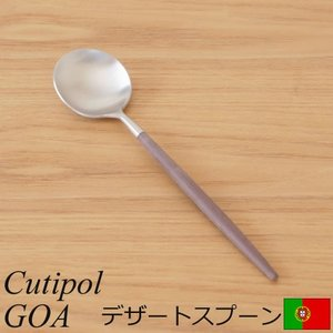 クチポール ゴア デザートスプーン ブラウン Cutipol GOA カトラリー スプーン 食器 軽量 おしゃれ CTGO-08-BR|favoritestyle
