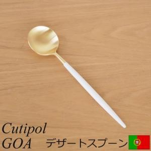 クチポール ゴア デザートスプーン ホワイトゴールド Cutipol GOA カトラリー スプーン 食器 おしゃれ 軽量 カフェ CTGO-08-GW|favoritestyle