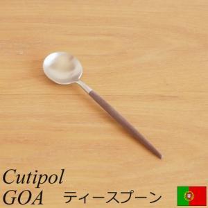 クチポール ゴア ティースプーン ブラウン Cutipol GOA カトラリー スプーン 食器 おしゃれ 軽量 カフェ CTGO-11-BR|favoritestyle