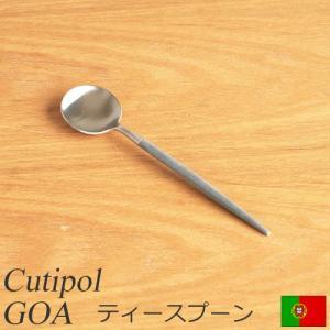 [週替SALE 2/21 15:59まで] クチポール ゴア ティースプーン グレー Cutipol GOA カトラリー スプーン 食器 おしゃれ 軽量 カフェ CTGO-11-GR|favoritestyle