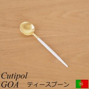 [クーポン配布中] クチポール ゴア ティースプーン ホワイトゴールド Cutipol GOA カトラリー スプーン 食器 おしゃれ 軽量 カフェ CTGO-11-GW|favoritestyle