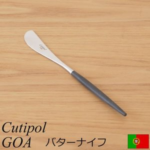 クチポール ゴア バターナイフ ブラック Cutipol GOA カトラリー 食器 おしゃれ 軽量 カフェ CTGO-25-BK|favoritestyle