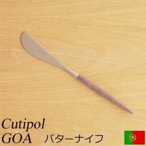 クチポール ゴア バターナイフ ブラウン Cutipol GOA カトラリー 食器 おしゃれ 軽量 カフェ CTGO-25-BR|favoritestyle