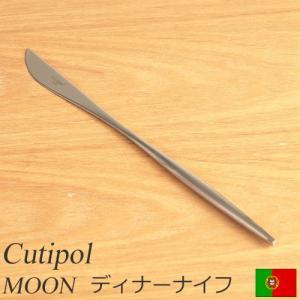 クチポール ムーン マット ディナーナイフ Cutipol MOON MATT カトラリー ナイフ 食器 おしゃれ 軽量 カフェ CTMO-03-F|favoritestyle