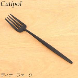 [クーポン配布中] クチポール ムーン マット ブラック ディナーフォーク Cutipol MOON MATT BLACK カトラリー フォーク 食器 おしゃれ 軽量 カフェ CTMO-04-BKF|favoritestyle