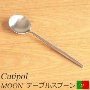 クチポール ムーン マット テーブルスプーン Cutipol MOON MATT カトラリー スプーン 食器 おしゃれ 軽量 カフェ CTMO-05-F|favoritestyle