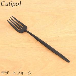 [クーポン配布中] クチポール ムーン マット ブラック デザートフォーク Cutipol MOON MATT BLACK カトラリー フォーク 食器 おしゃれ 軽量 カフェ CTMO-07-BKF|favoritestyle