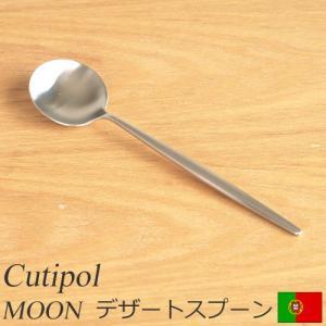 クチポール ムーン マット デザートスプーン Cutipol MOON MATT カトラリー スプーン 食器 おしゃれ 軽量 カフェ CTMO-08-F|favoritestyle