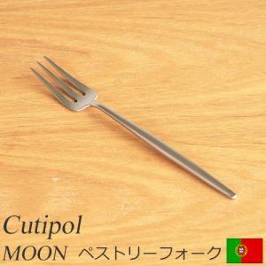 クチポール ムーン マット ペストリーフォーク Cutipol MOON MATT カトラリー フォーク ケーキフォーク 食器 おしゃれ 軽量 カフェ CTMO-24-F|favoritestyle