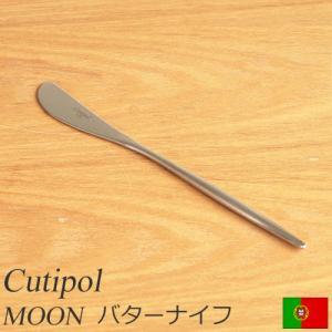 クチポール ムーン マット バターナイフ Cutipol MOON MATT カトラリー ナイフ 食器 おしゃれ 軽量 カフェ CTMO-25-F|favoritestyle