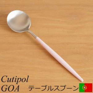 クチポール ゴア テーブルスプーン ピンク Cutipol GOA カトラリー スプーン 食器 おしゃれ 軽量 カフェ CTPGO-05-F CGP|favoritestyle