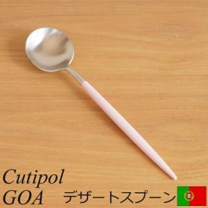 クチポール ゴア Cutipol GOA デザートスプーン ピンク