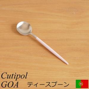 クチポール ゴア ティースプーン ピンク Cutipol GOA カトラリー スプーン 食器 おしゃれ 軽量 カフェ CTPGO-11-F CGP|favoritestyle