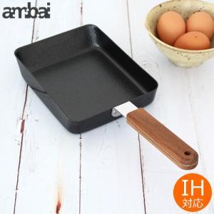 ambai 玉子焼 角 鉄製 卵2〜3個用 IH対応 玉子焼き器 卵焼き器 焦げ付きにくい ファイバ...