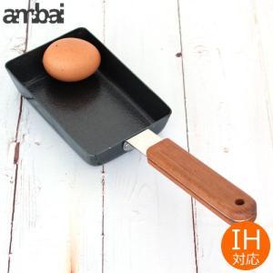 ambai 玉子焼 角小 鉄製 卵1個用 IH対応 玉子焼き器 卵焼き器 焦げ付きにくい ファイバー...