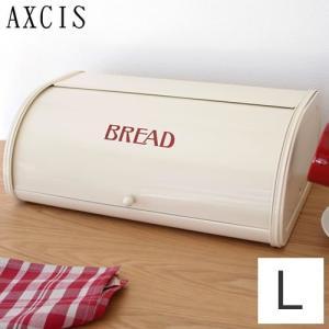 ローラートップブレッド缶 クリーム L サイズ ブレッド缶 ブレッドボックス ブレッドケース パンケース AXCIS アクシス HS159C|favoritestyle