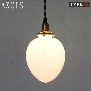 ランプシェード ペンダントライト ガラス アンティーク AXCIS オパールシェード エッグ (タイプB) ブラケットメーカー推奨シェード|favoritestyle