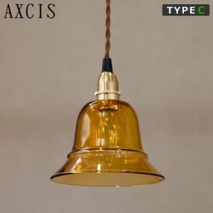 [週末特価] ランプシェード ペンダントライト ガラス アンティーク AXCIS グラスシェード アンバーベルシェード (タイプC)|favoritestyle