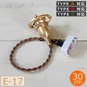 AXCIS(アクシス) HOMESTEAD ペンダント灯具E17用BR E-17用・カバーなし・30cm タイプA・B・C対応 HS1852|favoritestyle