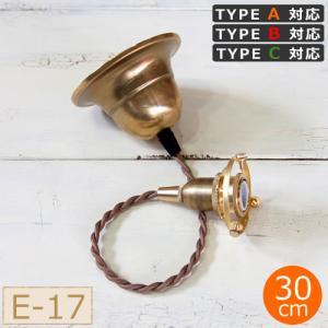 AXCIS(アクシス) HOMESTEAD ペンダント灯具E17用BR E-17用・カバー付・30cm タイプA・B・C対応 HS1853|favoritestyle