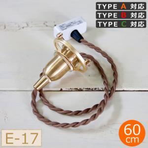 ペンダント灯具 E17用 BR カバーなし 60cm AXCIS アクシス HOMESTEAD タイプA・B・C対応 HS1854|favoritestyle