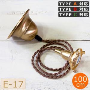 AXCIS(アクシス) HOMESTEAD ペンダント灯具E17用BR E-17用・カバー付・100cm タイプA・B・C対応 HS1857|favoritestyle
