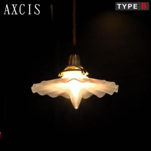 ランプシェード ペンダントライト ガラス アンティーク AXCIS ミルクグラスランプシェード シェル (E-17、タイプB)|favoritestyle
