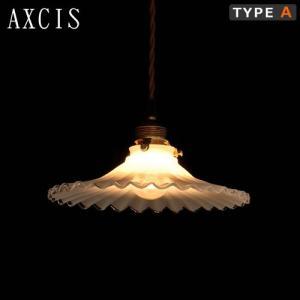 ランプシェード ペンダントライト ガラス アンティーク AXCIS ミルクグラスランプシェード フレンチ タイプA|favoritestyle
