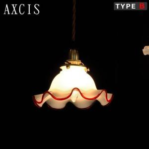 ランプシェード ペンダントライト ガラス アンティーク AXCIS ミルクグラスランプシェード レッドリム (E-17、タイプB)|favoritestyle