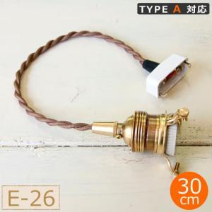 AXCIS(アクシス) HOMESTEAD ペンダント灯具E26用BR E-26用・カバーなし・30cm タイプA対応 ソケット HS2170|favoritestyle