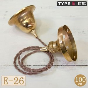 [週末特価] AXCIS(アクシス) HOMESTEAD ペンダント灯具カフェテリア E26用BR タイプE対応 シーリングカバー付 100cm HS2178|favoritestyle
