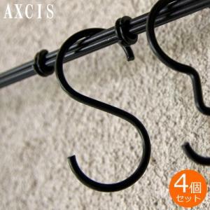 [クーポン配布中] AXCIS アクシス SフックスタンダードS 4個セット S字フック アイアン 鉄 黒 ブラック HSN313|favoritestyle
