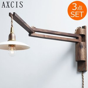 アクシス AXCIS Wood Bracket ZIG ブラケット・灯具・シェードセット 壁付けブラケット 照明用 木製 壁掛け照明 ウォールライト|favoritestyle