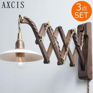 アクシス AXCIS Wood Bracket SCISSOR ブラケット・灯具・シェードセット 壁付けブラケット 照明用 木製 壁掛け照明 ウォールライト|favoritestyle