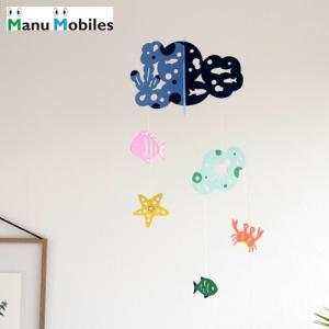 モビール 海の仲間たち マニュモビールズ Happy Bubbles 子供部屋 男の子 女の子 子供 赤ちゃん 魚 日本製 Manu Mobiles|favoritestyle