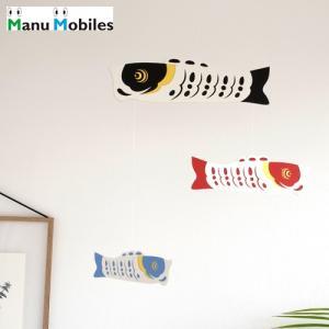 モビール鯉のぼり こいのぼり 室内 おしゃれ 初節句 端午の節句 子供部屋 男の子 子供 赤ちゃん 日本製 マニュモビールズ Manu Mobiles|favoritestyle