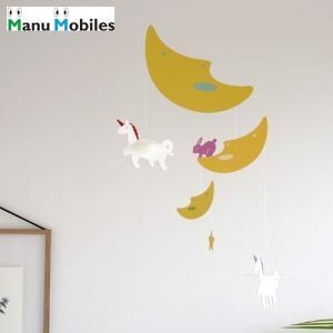 モビール 月と天馬 マニュモビールズ Around the moon 子供部屋 男の子 女の子 子供 赤ちゃん ペガサス 日本製 Manu Mobiles|favoritestyle