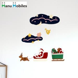 モビール サンタクロースが往く マニュモビールズ Holy Night クリスマス 飾り 子供部屋 子供 赤ちゃん 日本製 Manu Mobiles|favoritestyle