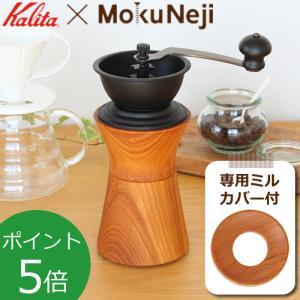 Mokuneji モクネジ 手動 コーヒーミル ケヤキ モクネジ × カリタ Kalita 手挽き 日本製 [専用ミルカバー付]|favoritestyle