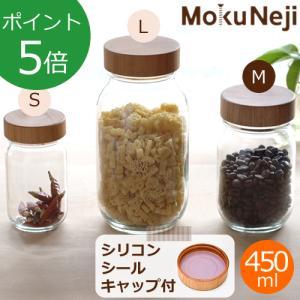 Mokuneji モクネジ 保存ビン ガラス製 Mサイズ 450ml 保存容器 [密閉力を高める専用シリコンシールキャップ付]|favoritestyle