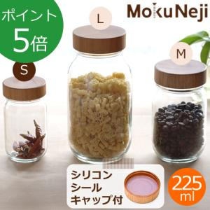 Mokuneji モクネジ 保存ビン ガラス製 Sサイズ 225ml 保存容器 [密閉力を高める専用シリコンシールキャップ付]|favoritestyle